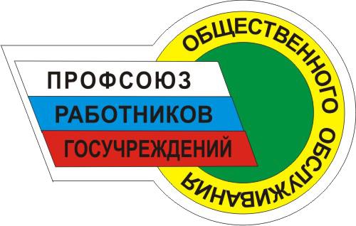 ПРГУ Самара, Профсоюз работников госучреждений