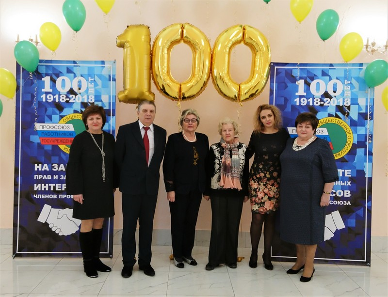 100 летПрофсоюзу