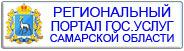 Региональный портал гос.услуг Самарской области