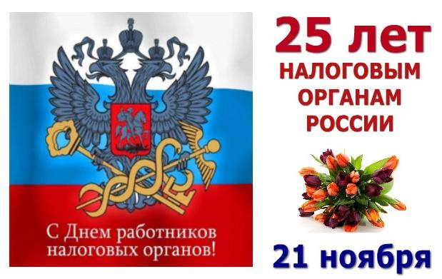 День работника налоговых органов в россии поздравления 32