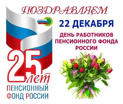 Поздравление к профессиональному празднику пенсионного фонда